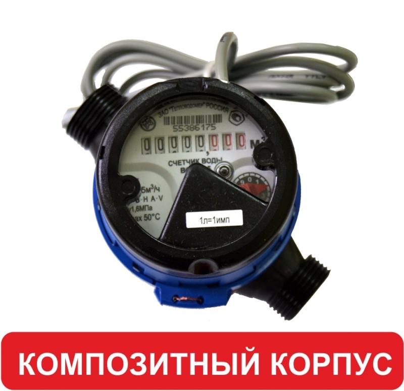 Счетчик воды ВСХд-15-03