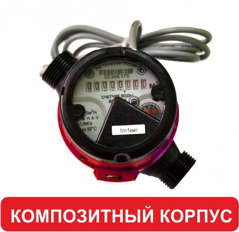 Счетчик воды ВСГд-15-03